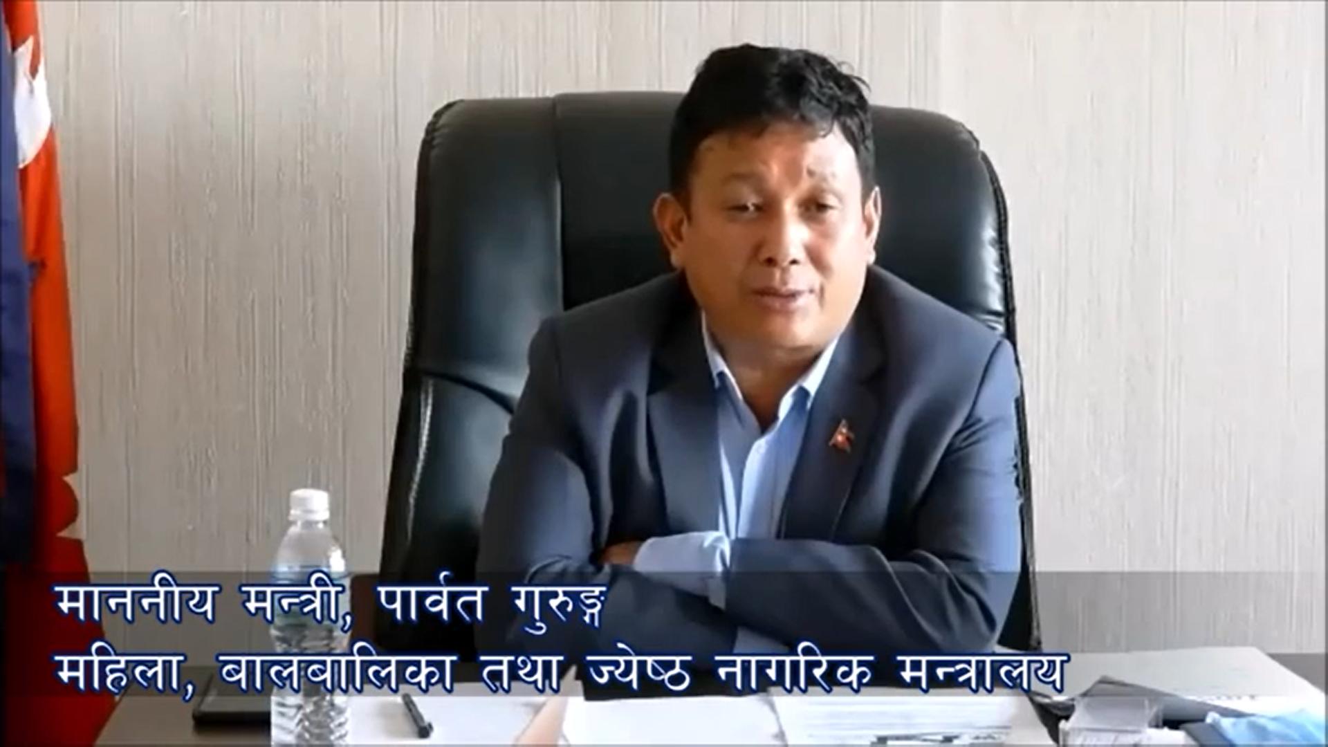 Hon. Minister Parbat Gurung, Ministry of Women, Children and Senior Citizen