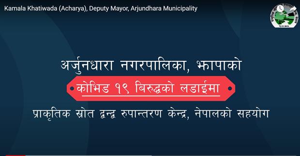 Support of NRCTC-N in Arjundhara Municipality, Jhapa