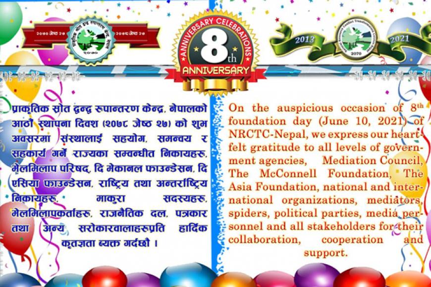 8th Anniversary of NRCTC-N