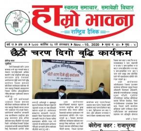 NRCTP-VI orientation program in Bardiya District
