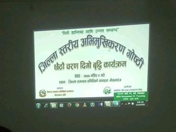 NRCTP-VI orientation program in Banke District