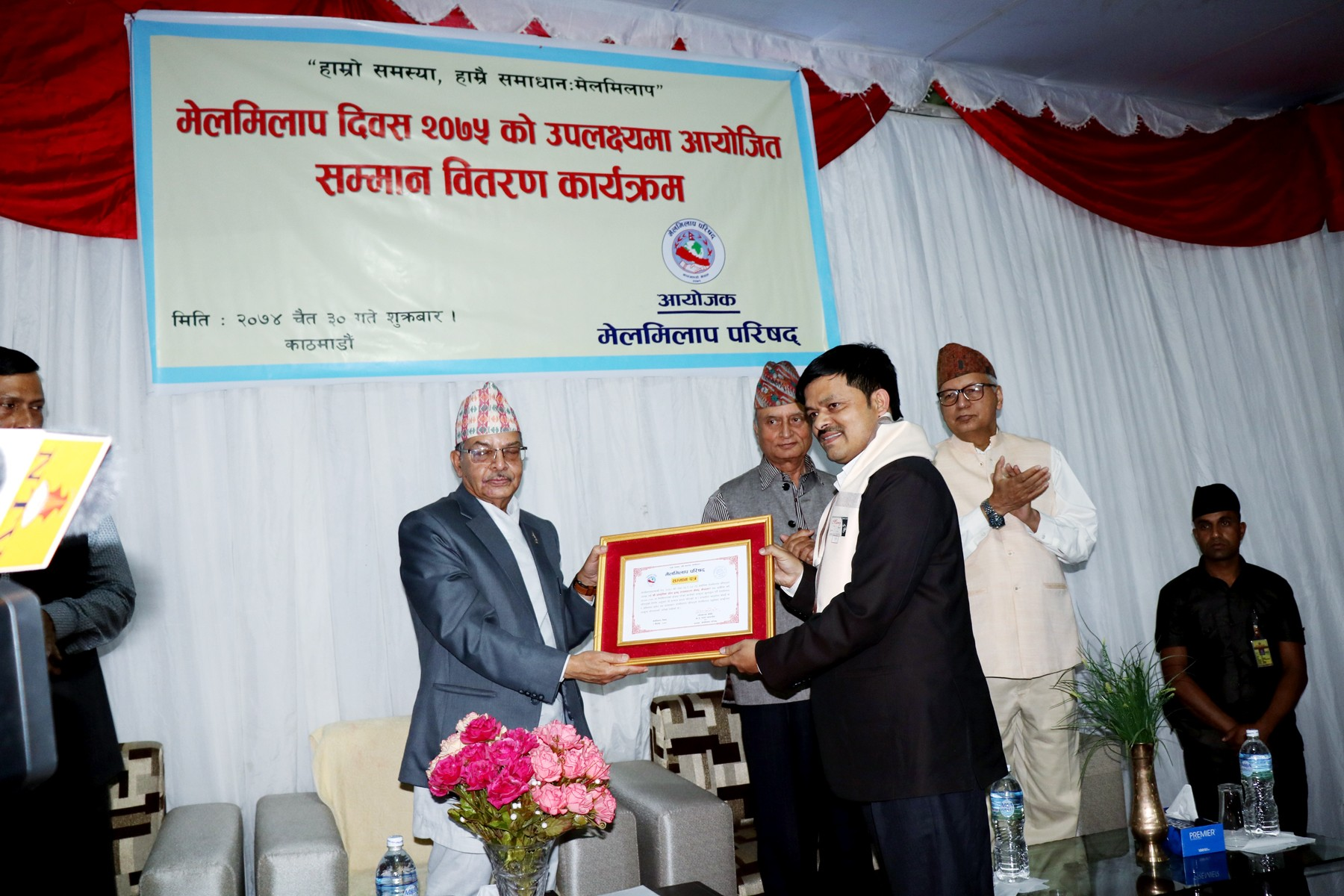 Mediation Council of Nepal felicitated NRCTC as the best organization working in peacebuilding sector of Nepal.